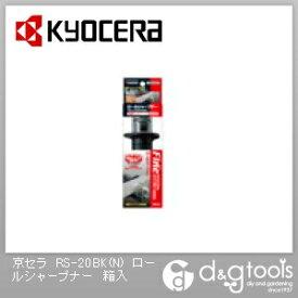 京セラ ロールシャープナー 箱入 (RS-20BK(N))