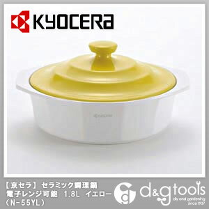 Kyocera Ceramic Cooking Pot And Microwave Available 1.8 L Yellow (N 55YL) Kyocera  Kitchen Tools Useful Items (kitchen Tools)