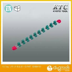 KTC 12.7sq. ソケットホルダーD.PAT. EHB410