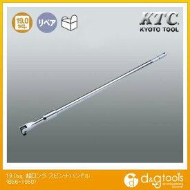 KTC 19.0sq. 超ロング スピンナハンドル BS6-1050