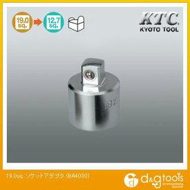 KTC 19.0sq. ソケットアダプタ BA4030