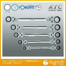 KTC ラチェットめがねレンチセット(両頭型首振りタイプ) TMR105 5本組