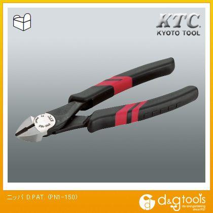 KTC ニッパ D.PAT. PN1-150
