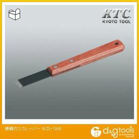 KTC 硬鋼刃スクレーパー (KZ3-18A) スクレーパー 業務用スクレーパー