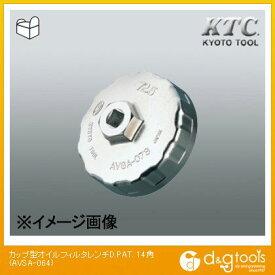 KTC カップ型オイルフィルタレンチD.PAT. 14角 AVSA-064