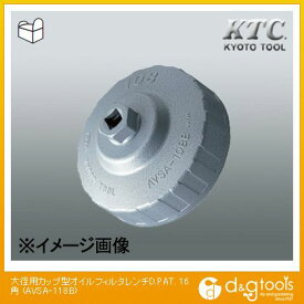 KTC 大径用カップ型オイルフィルタレンチD.PAT. 16角 AVSA-118B