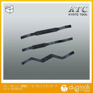 KTC ブレーキシュー調整ツール・セットスタンダードタイプ ATBX33 1点