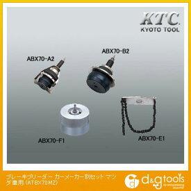KTC ブレーキブリーダー カーメーカー別セット マツダ車用 ATBX70MZ