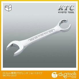 KTC 20.8mm専用プラグレンチ ショートタイプ (MCPS-20.8) ラチェットハンドル ラチェット ハンドル
