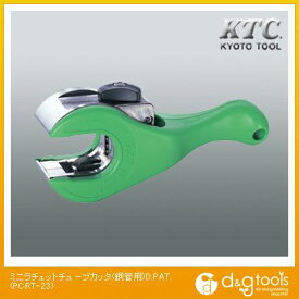 KTC ミニラチェットチューブカッタ(銅管用)D.PAT. PCRT-23