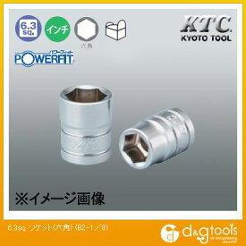 KTC 6.3sq. ソケット(六角) B2-1/8