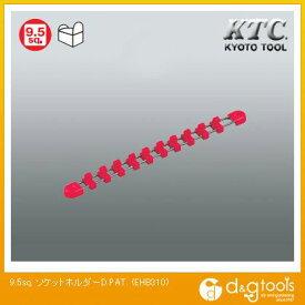 KTC 9.5sq. ソケットホルダーD.PAT. EHB310