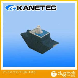 カネテック アングルクランプ (KM-TA12)