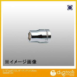 コーケン 3/8sq.6角スタンダードソケット 24mm(差込角9.5mm) (3400M-24)
