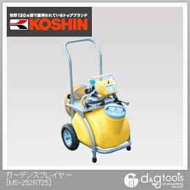 工進 モーター動噴 ガーデンスプレイヤー AC100V・20mホース付 25L  MS-252RT25