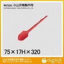 モクバ 電動ハンマー用ミニスコップ 75x17Hx320mm (B-12) 小山刃物 ハンマー 電動工具 スコップ