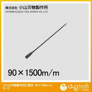 小山刃物 根切 90x1500mm (D-13) バール