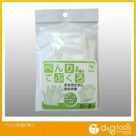コーワ べんり手袋 (11616) 8枚 マスキングテープ マスキングシート マスキングテープ マスキング