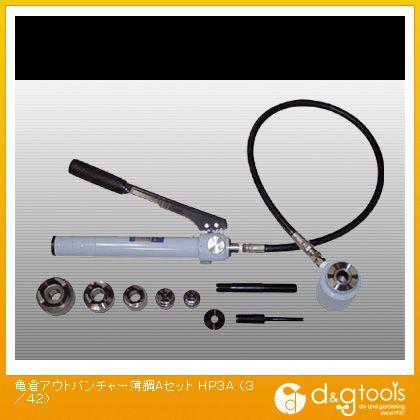 亀倉精機 アウトパンチャー薄鋼Aセット HP3A 1 セット