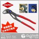 クニペックス KNIPEXウォーターポンププライヤー(クイックセット)250mm 8721-250