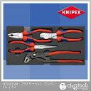 クニペックス プライヤーセット ウレタントレイ入り 002001V01