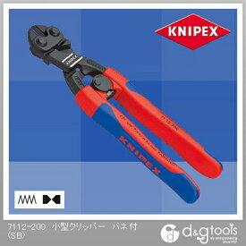 クニペックス 小型クリッパー バネ付(SB) (7112-200)