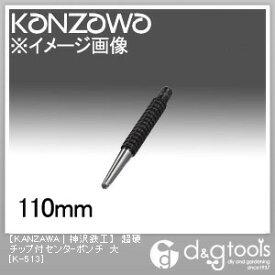 神沢鉄工 超硬チップ付センタ-ポンチ 大 (K-513)