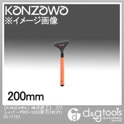 神沢鉄工スクレィパーPRO-200(厚刃3枚付)スクレーパーPRO-200(K-715)スクレーパー業務用スクレーパー