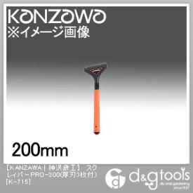 神沢鉄工 スクレィパーPRO-200(厚刃3枚付) スクレーパーPRO-200 K-715