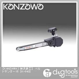 KANZAWA/神沢鉄工 ベルトサンダー15 K-840