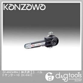 神沢鉄工 ベルトサンダー10 K-841
