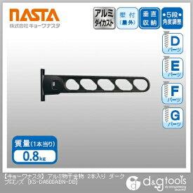 ナスタ アルミ物干金物 ダークブロンズ KS-DA500ABN-DB 2 本