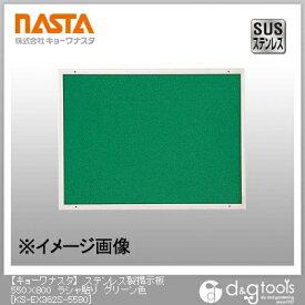 ナスタ ステンレス製掲示板 ラシャ貼り グリーン 550×800 KS-EX362S-5580
