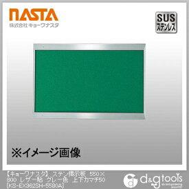 ナスタ ステン掲示板 レザー貼 上下カマチ50 グレー 550×800 KS-EX362SH-5580A