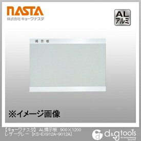 ナスタ AL掲示板 レザーグレー 900×1200 KS-EX912A-9012A