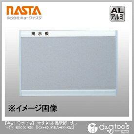 ナスタ マグネット掲示板 グレー 600×900 KS-EX915A-6090A