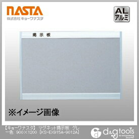 ナスタ マグネット掲示板 グレー 900×1200 KS-EX915A-9012A