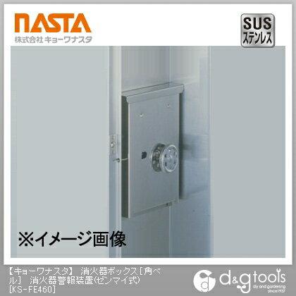 ナスタ 消火器ボックス[角ベル] 消火器警報装置(ゼンマイ式) KS-FE460