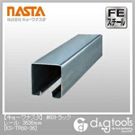 ナスタ #60トラックレール 3636mm KS-TR60-36