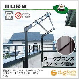 川口技研 腰壁用ホスクリーン上下式ハイグレードタイプ ダークブロンズ LP-55-DB 1セット(2本組)