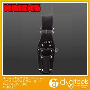 ニックス チェーンタイプ型押しニッパー・ドライバー3Pホルダー 黒 105×350×30 KC-301PN-DX