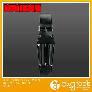 ニックス チェーン式ドライバーホルダー 黒 325×95 KB-215PDX