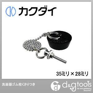 カクダイ 洗面器ゴム栓くさりつき 35ミリ×28ミリ (491-000)