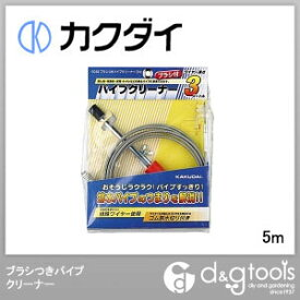 カクダイ/KAKUDAI ブラシつきパイプクリーナー 5m 6055