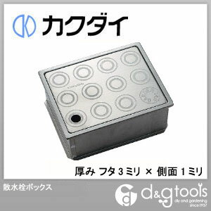 カクダイ 散水栓ボックス 厚み/フタ3ミリ×側面1ミリ (626-061)