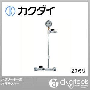 カクダイ(KAKUDAI) 水道メーター用水圧テスター 20ミリ 6498