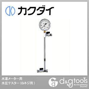 カクダイ(KAKUDAI) 水道メーター用水圧テスター(金門ネジ用) 6498K
