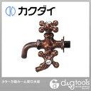 カクダイ カラー万能ホーム双口水栓 (7041FBP-13)