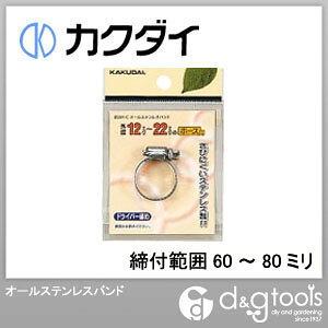 カクダイ(KAKUDAI) オールステンレスバンド(締付範囲60〜80ミリ)ホースバンド 9564-K