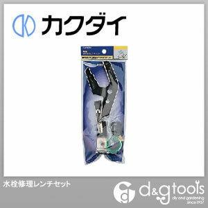 カクダイ 水栓修理レンチセット 9601